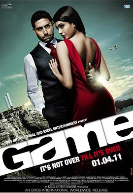 游戏2011