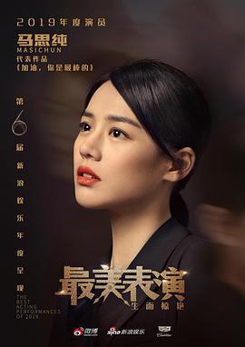 2019最美表演肖战
