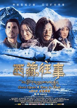 西藏往事2010