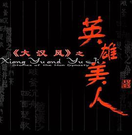 大汉风之英雄美人
