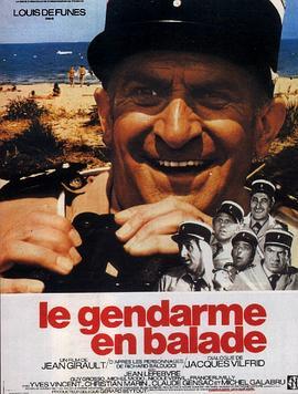 退休警察(法语)