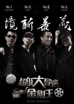 超级大导演之金刚王