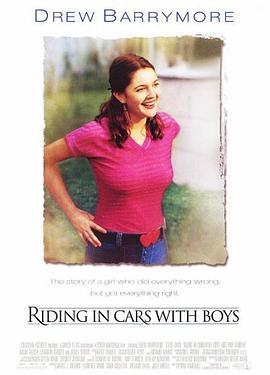 与男孩同车