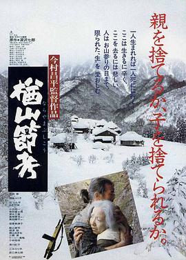 楢山节考1983