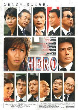 律政英雄2007
