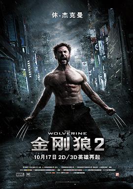 金刚狼2(国语)