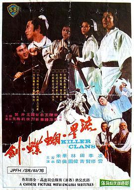 流星蝴蝶剑1976