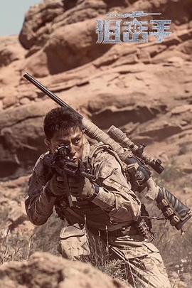 狙击手2020
