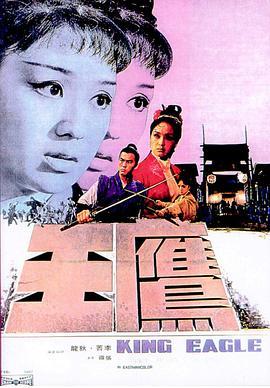 鹰王1971