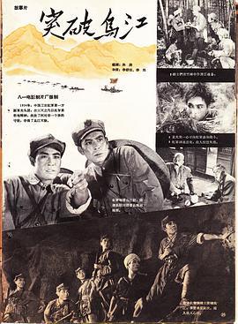 突破乌江1961