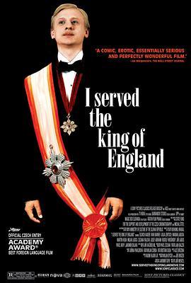 我曾侍候过英国国王