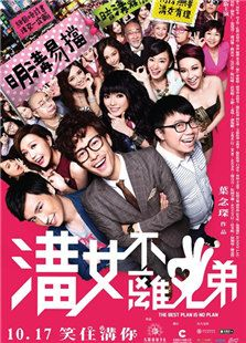 求爱大作战(2014)