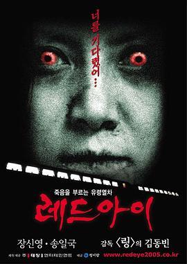 红眼2005