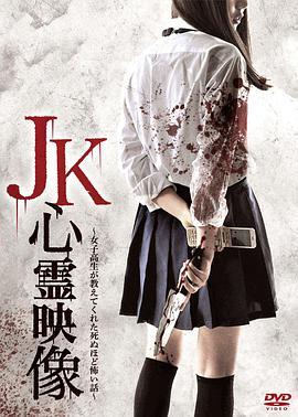 JK灵异影像:女高中生给我讲述的恐怖到死的恐怖故事